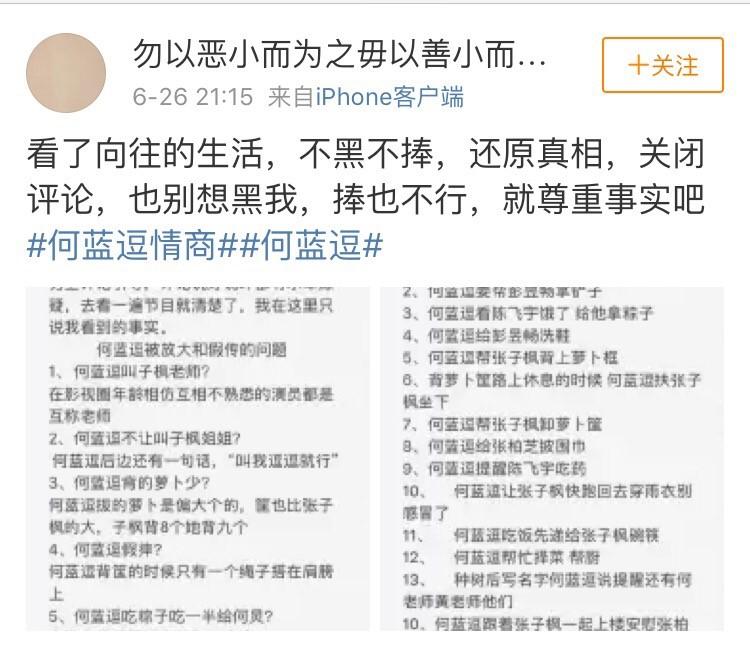 何蓝逗综艺表现真相大揭秘 (2).jpg