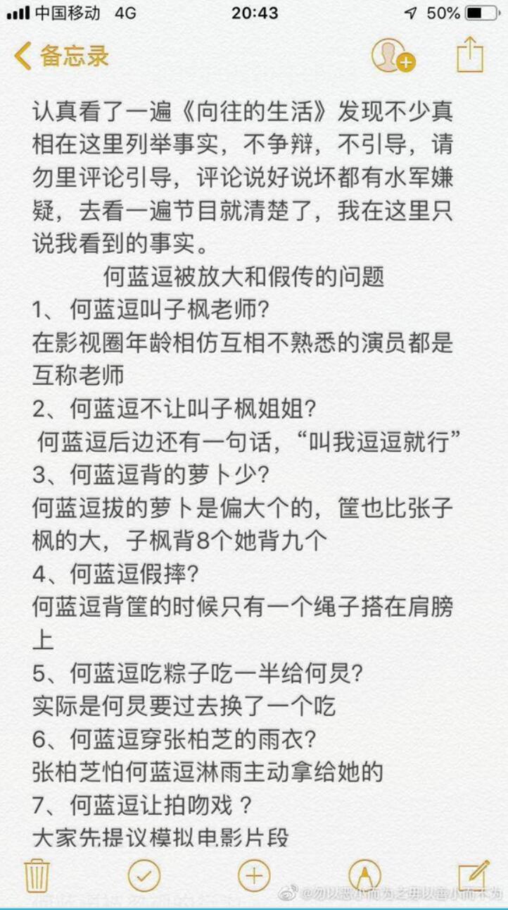 何蓝逗综艺表现真相大揭秘 (3).jpg