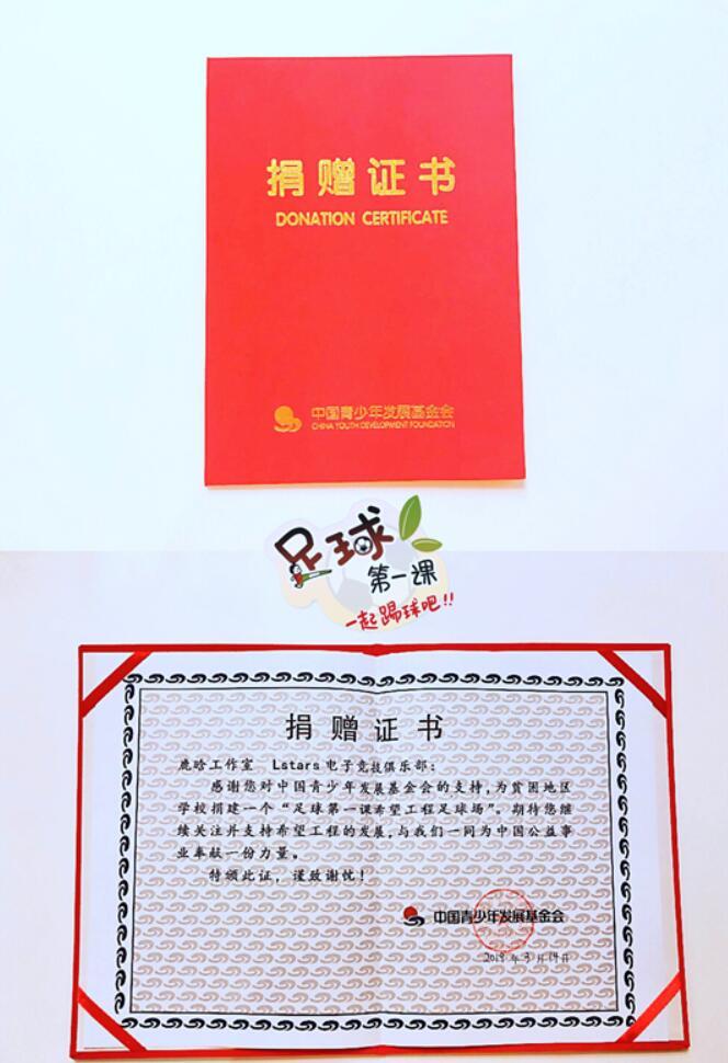 """鹿晗""""足球第一课""""公益项目.jpg"""