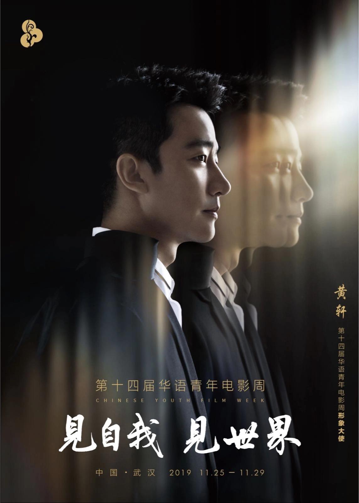 华语青年电影周海报.jpeg