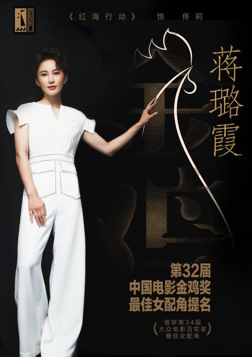 蒋璐霞受邀出席金鸡奖 (1).jpg