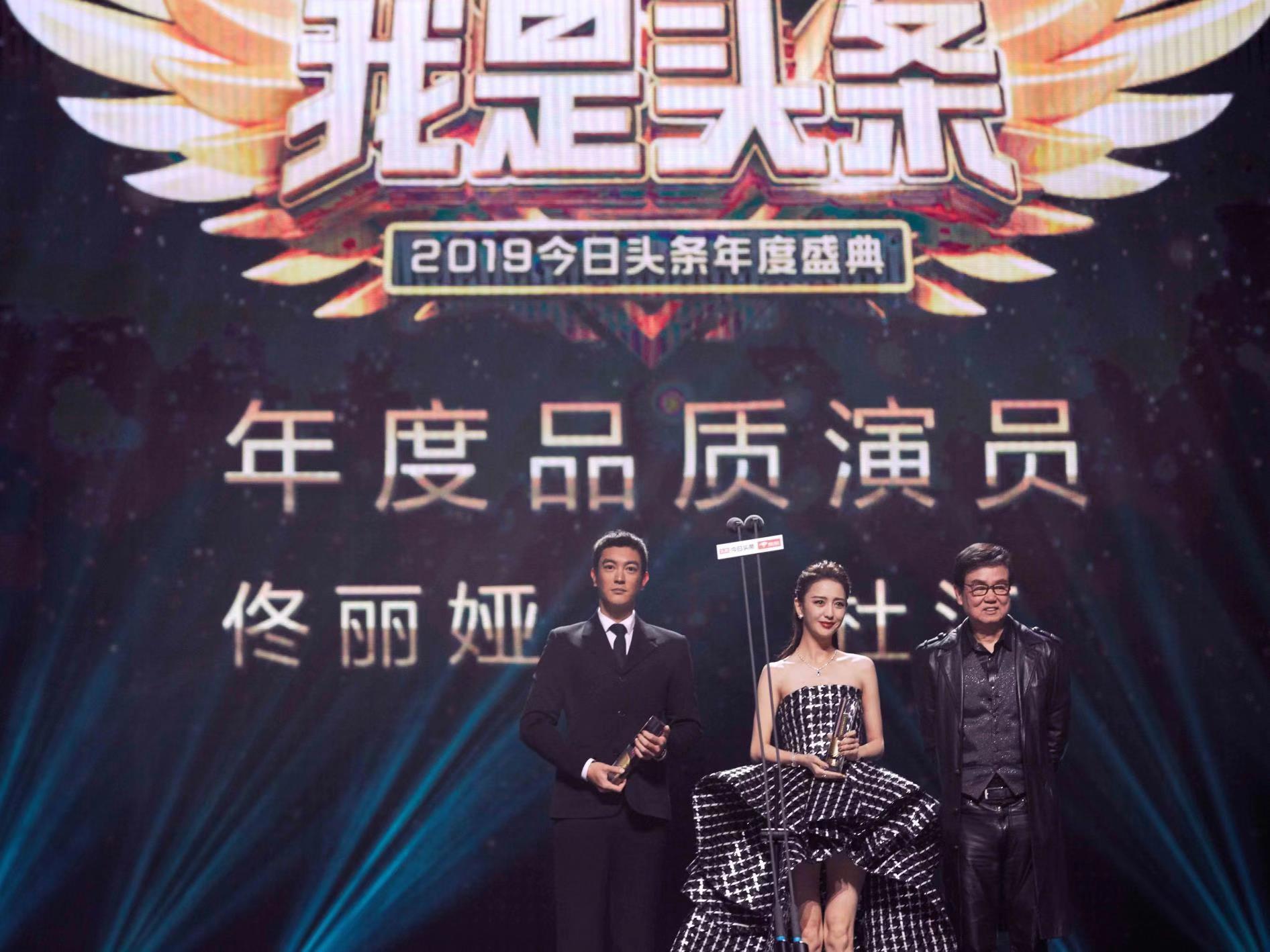 杜江获得年度品质演员的荣誉.jpg