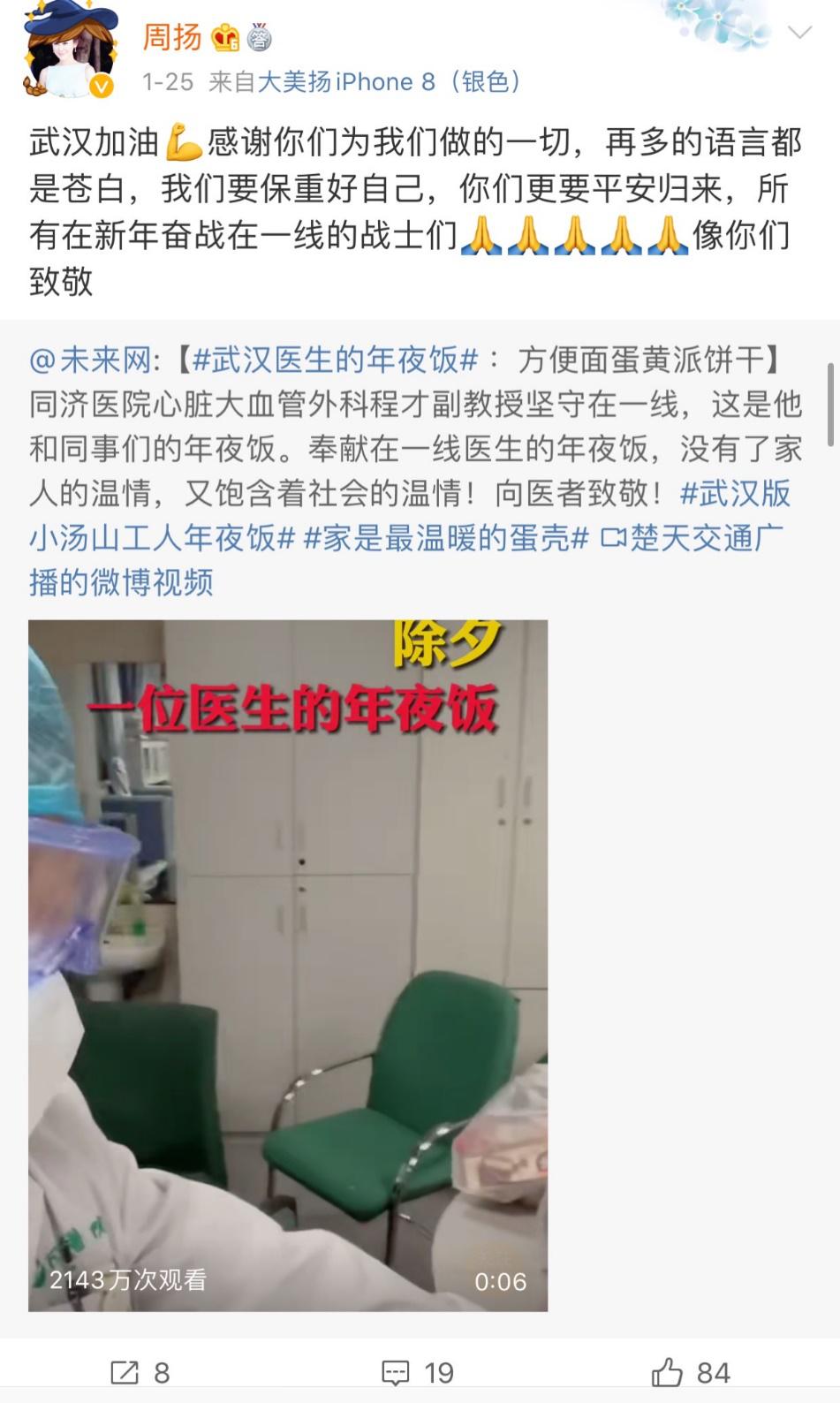 演员周扬低调捐医用物资.png