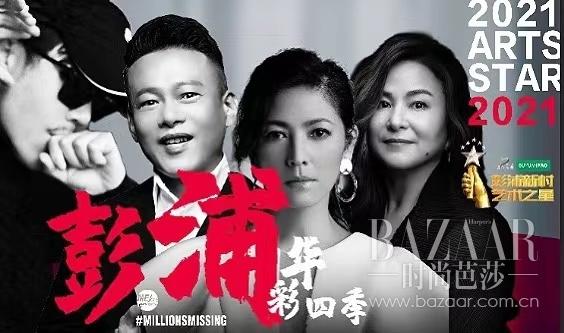 金羽轩传媒众星受邀担任艺术大使 共同助力艺术之星