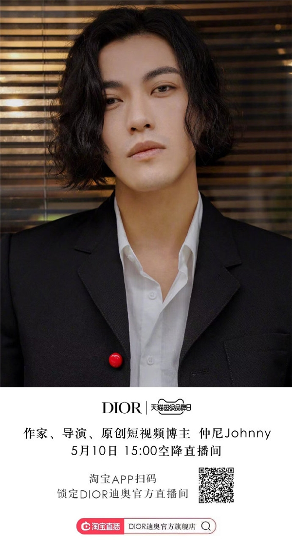 时尚博主仲尼 Johnny现身Dior直播间,展现超强带货能力