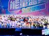华谊时尚「星途计划」能量盛典,孩子们唱响青春,绽放活力!
