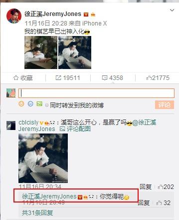 徐正溪900万粉丝福利发九宫格自拍 (10).jpg