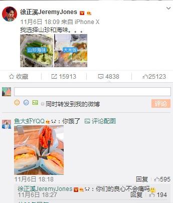 徐正溪900万粉丝福利发九宫格自拍 (9).jpg