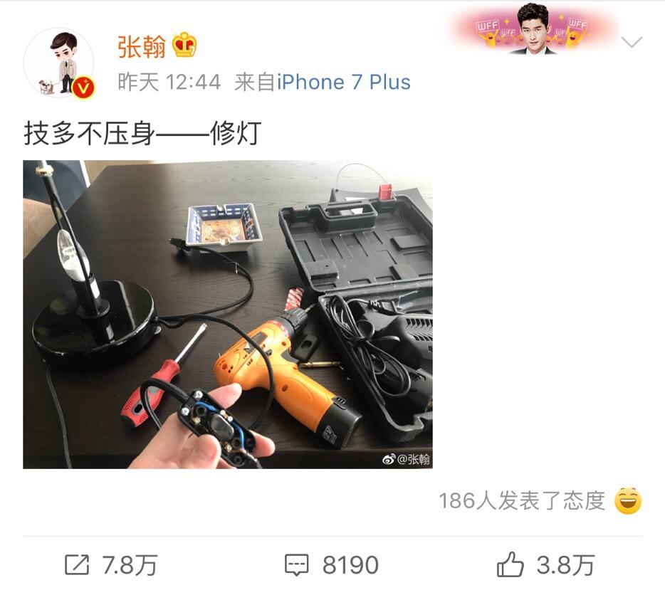 张翰发布日常微博.jpg