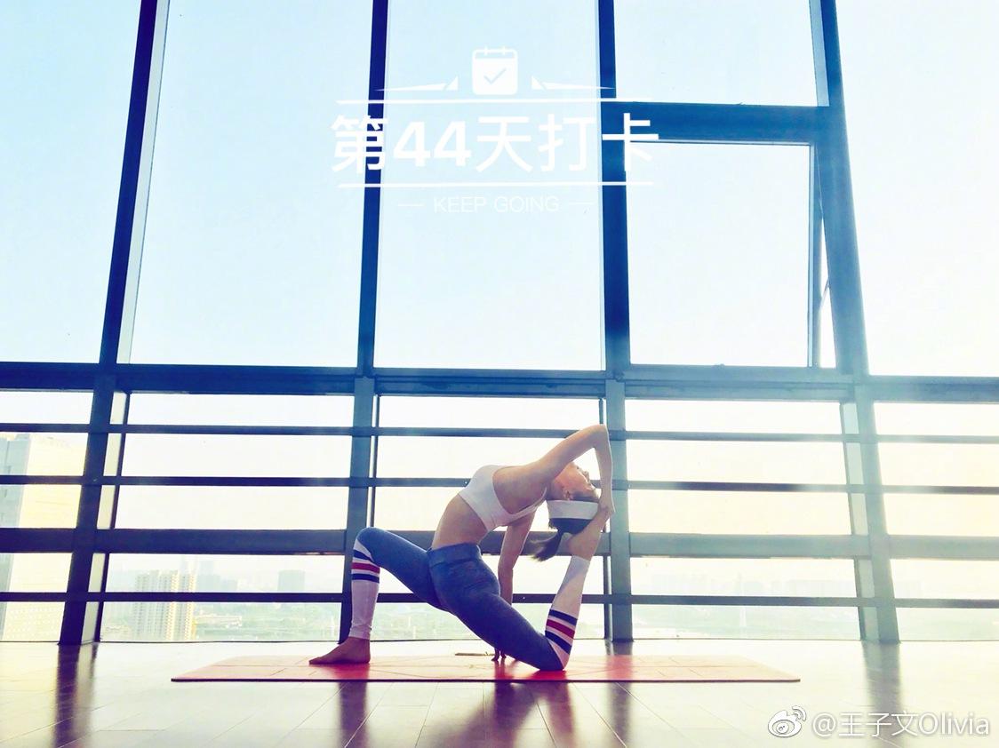 王子文瑜伽6.jpg