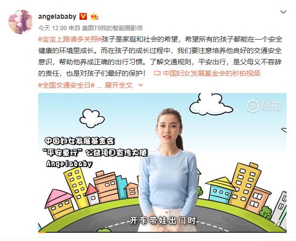 angelababy传播正能量 微博截图2.png