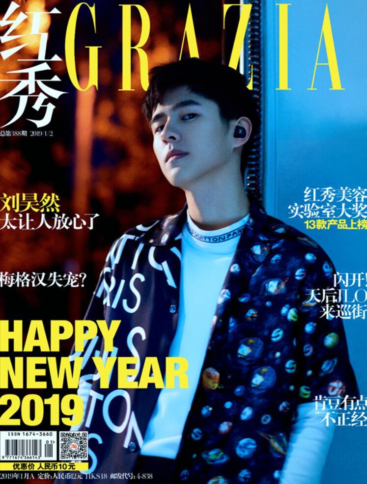 刘昊然登杂志开年封面  清冽眼神诠释少年棱角1.jpg