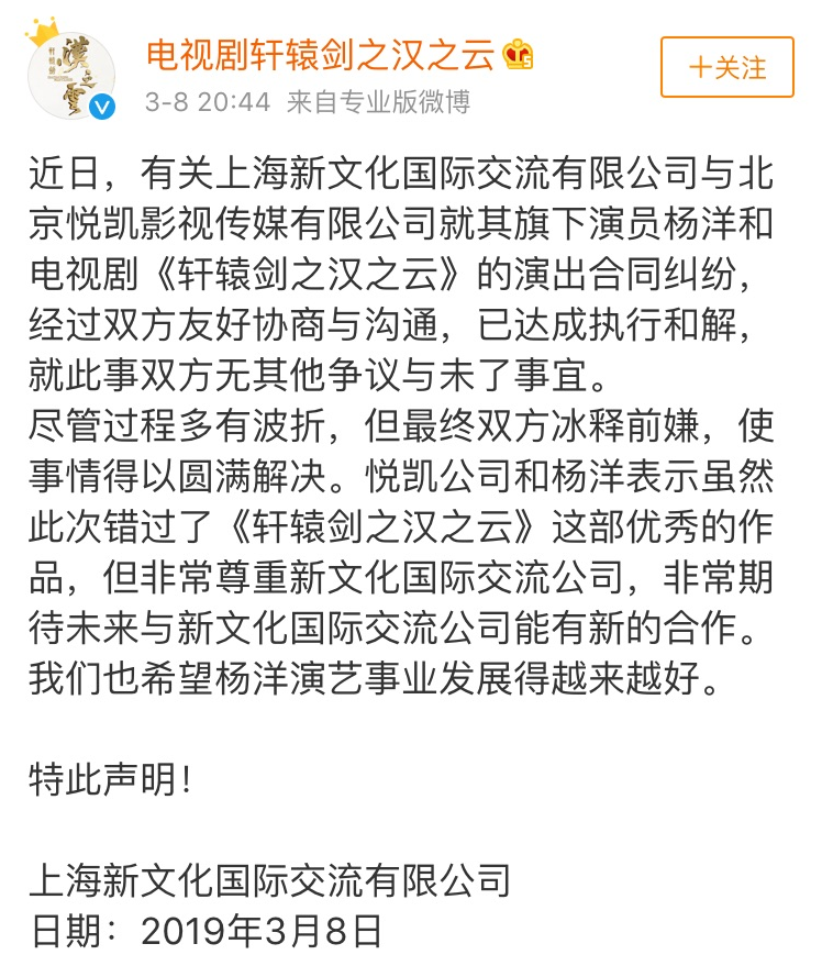 电视剧轩辕剑之汉之云声明.png