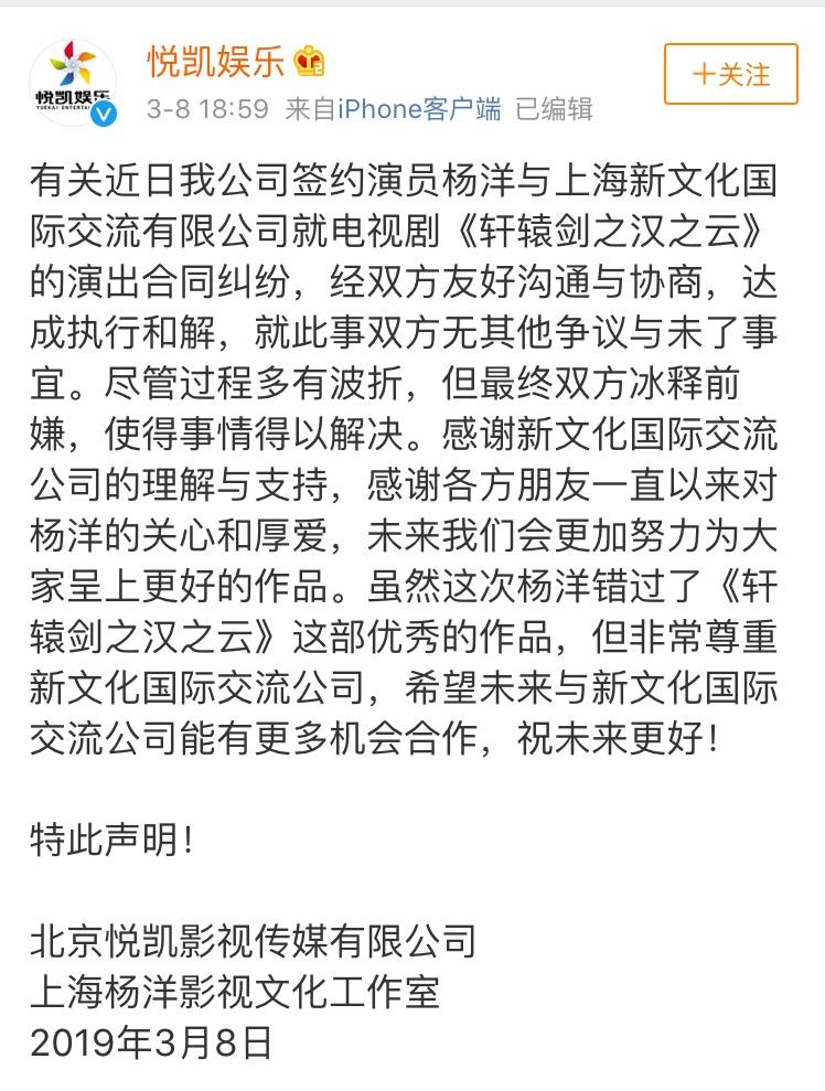 悦凯娱乐声明.png