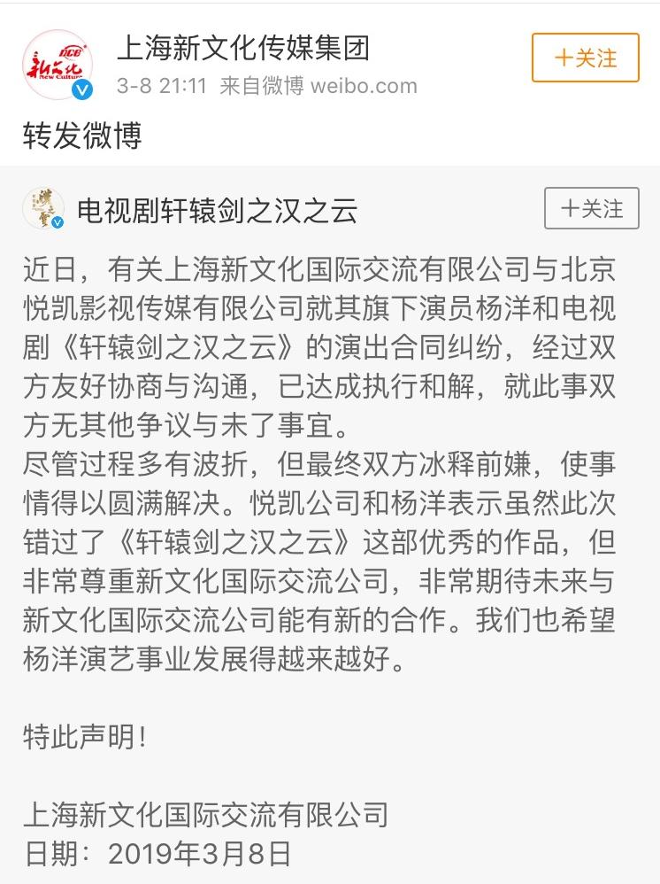 上海新文化传媒集团转发声明.png