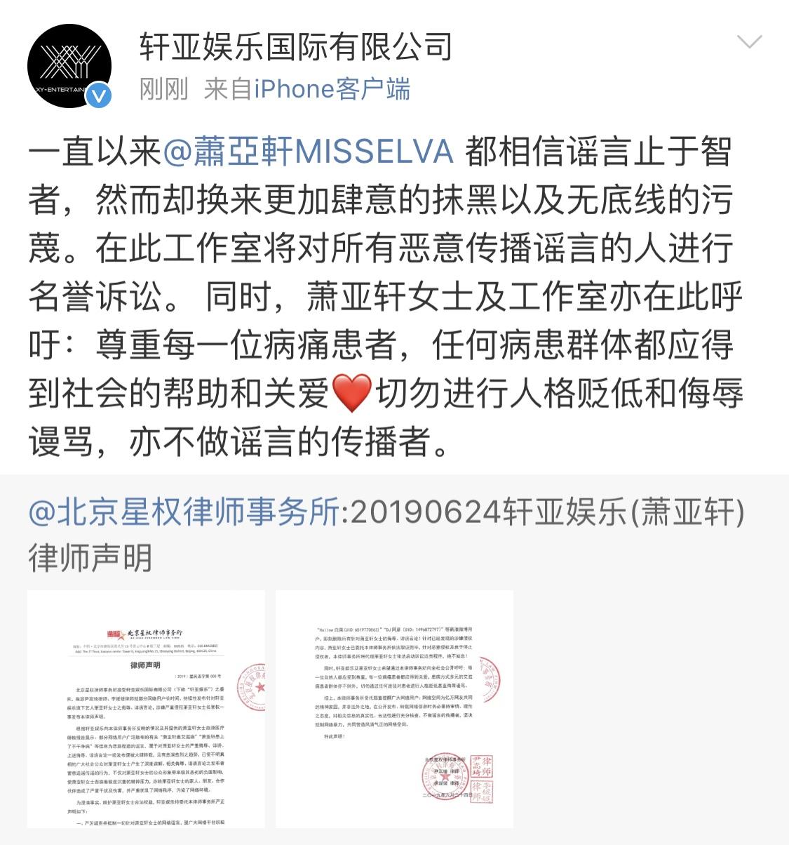 蕭亞軒嚴正聲明否認艾滋 呼吁大眾尊重所有病患群體1.jpg
