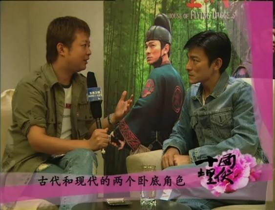 电影《十面埋伏》上映,《娱乐乐翻天》记者巴晓光采访刘德华.jpg