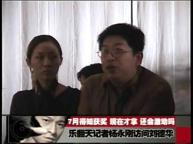 2003年,刘德华获万宝龙国际艺术赞助大奖,《娱乐乐翻天》记者赴港全程记录.jpg