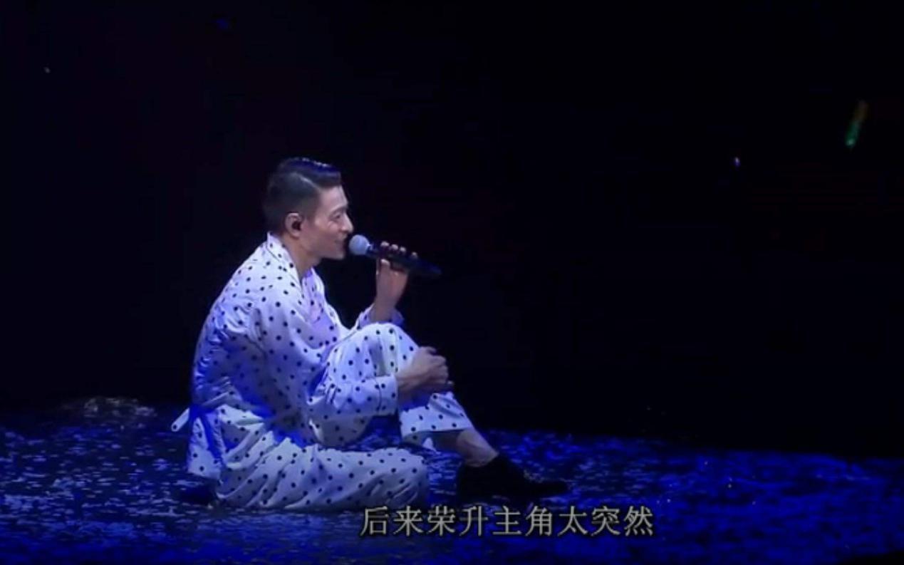 刘德华曾在演唱会上席地而坐演唱《17岁》.jpg