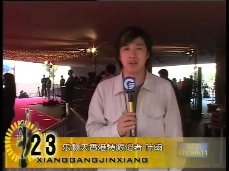 2004年香港金像奖,叶闽作为特派记者赴港采访刘德华.jpg