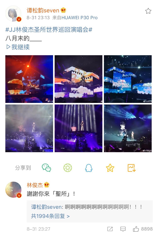 谭松韵在社交平台晒出偶像演唱会.jpg
