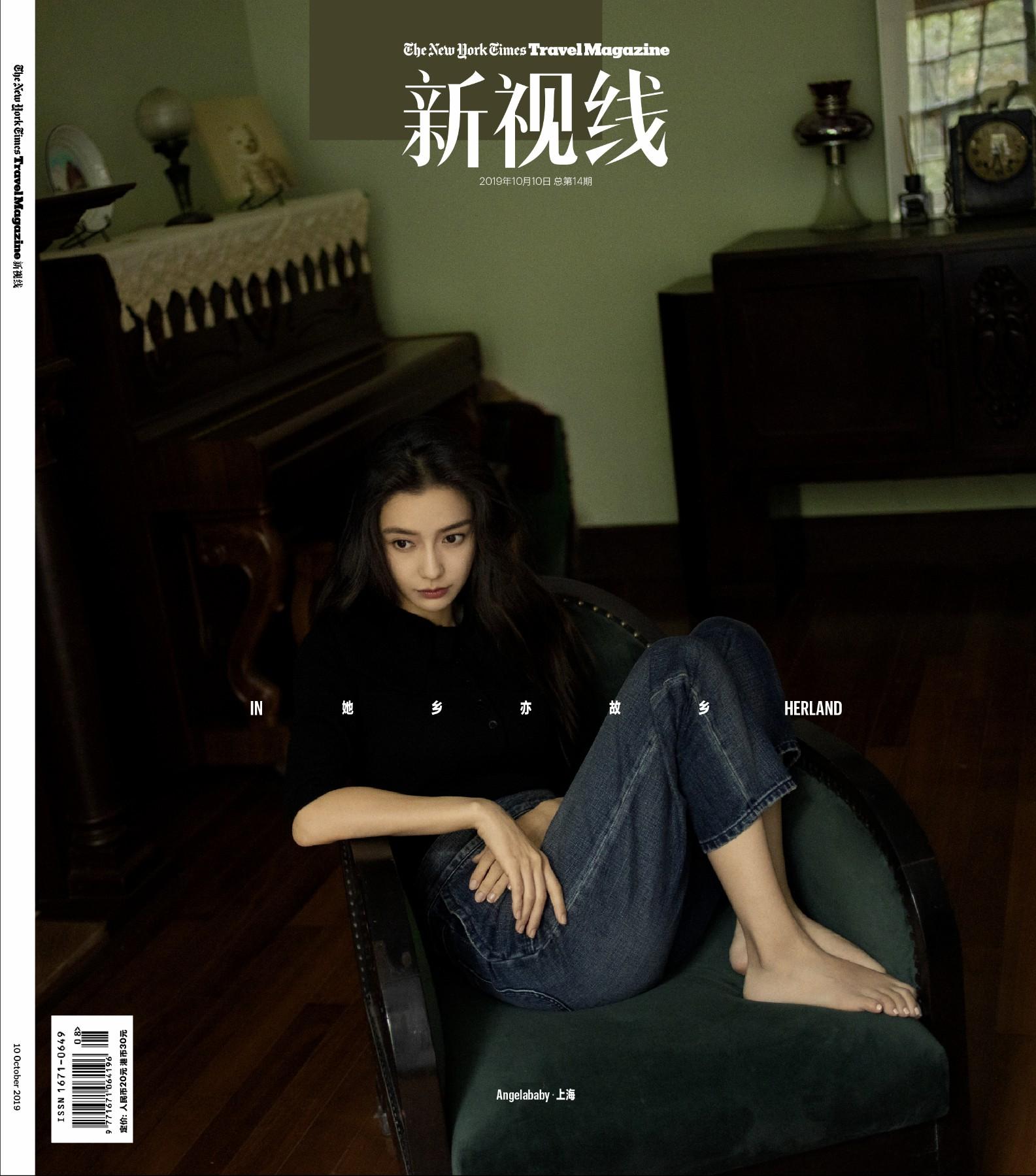 Angelababy新视线十月刊 (2).jpg