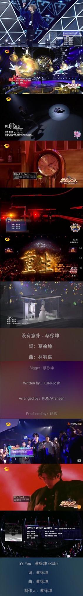 蔡徐坤新歌《情人》出圈 (8).jpg