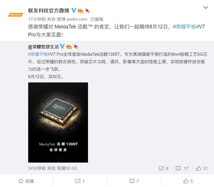 荣耀平板V7 Pro确认搭载旗舰芯片迅鲲1300T (3).jpg