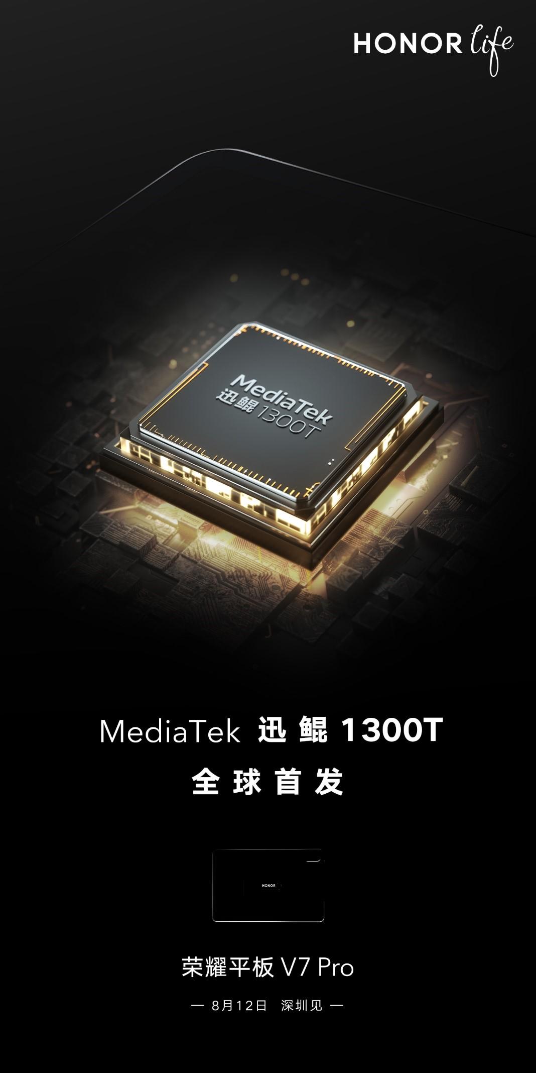 荣耀平板V7 Pro确认搭载旗舰芯片迅鲲1300T (2).jpg
