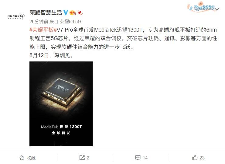 荣耀平板V7 Pro确认搭载旗舰芯片迅鲲1300T (1).jpg