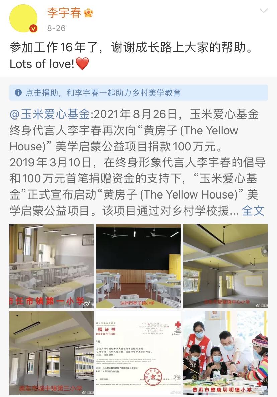 李宇春参加工作16年坚持做公益.jpg