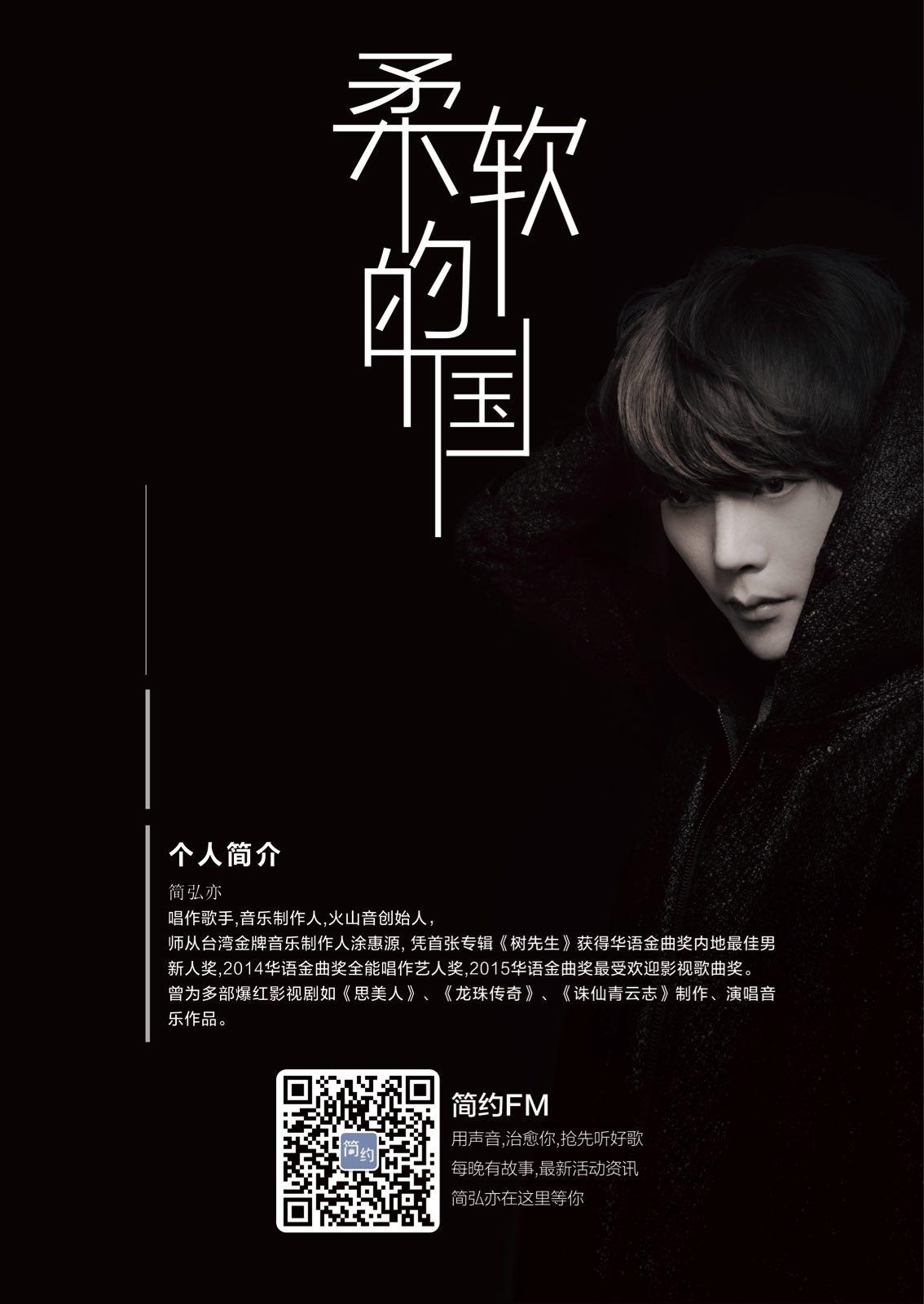 简弘亦《若软的国》专辑海报.jpg